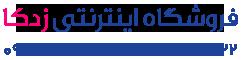 فروشگاه اینترنتی زدکا کرمان